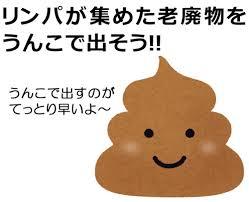 うんこの食べログ AV男優と東大生ナンパ師とうんこ系ナンパ師~PART1~