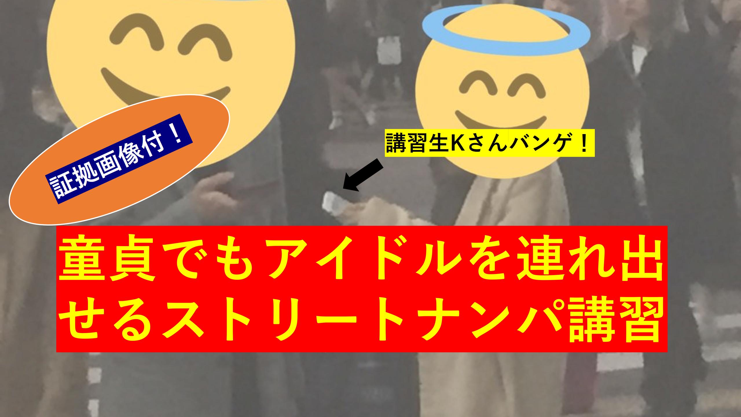 <ナンパ動画公開>マンツーマンストリートナンパ講習の詳細