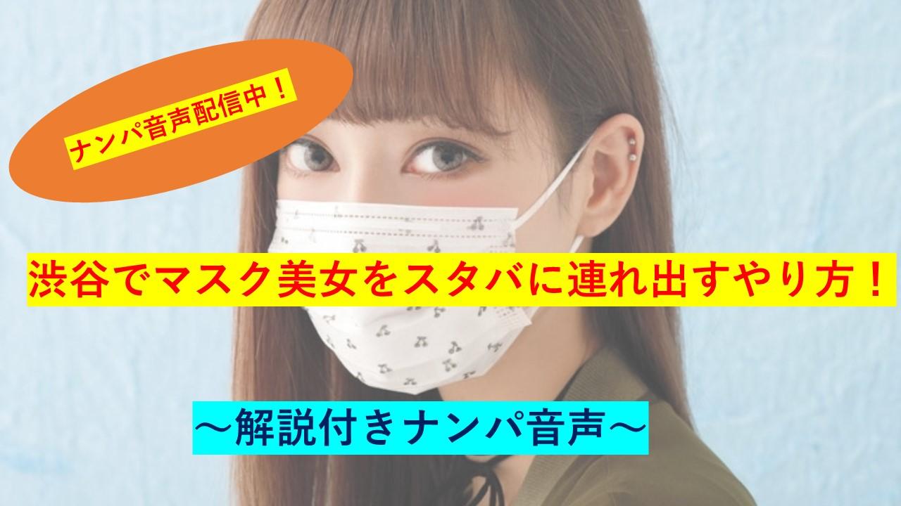 <解説付きナンパ音声>渋谷でマスクの長濱ねる似女子大生をスタバに連れ出し!