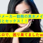 新宿の極秘ナンパスポットでナンパした黒木メイサ似準即!!~考えながらエロいことする~
