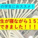 【治験体験】大学生がたった10日で15万円稼いできました!!~学生におすすめのバイト~