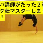 【バク転動画付き】大学生ナンパ講師が2時間でバク転習得してきました!!