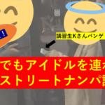 【ナンパ動画公開】ストリートナンパ講習の詳細