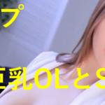 <バーからホテル音声>EカップのエロいOLと即日セックスする音声を公開!