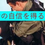 【クラヴマガ体験】男としての自信を獲得!~イスラエル軍格闘術「クラヴマガ」を体験~