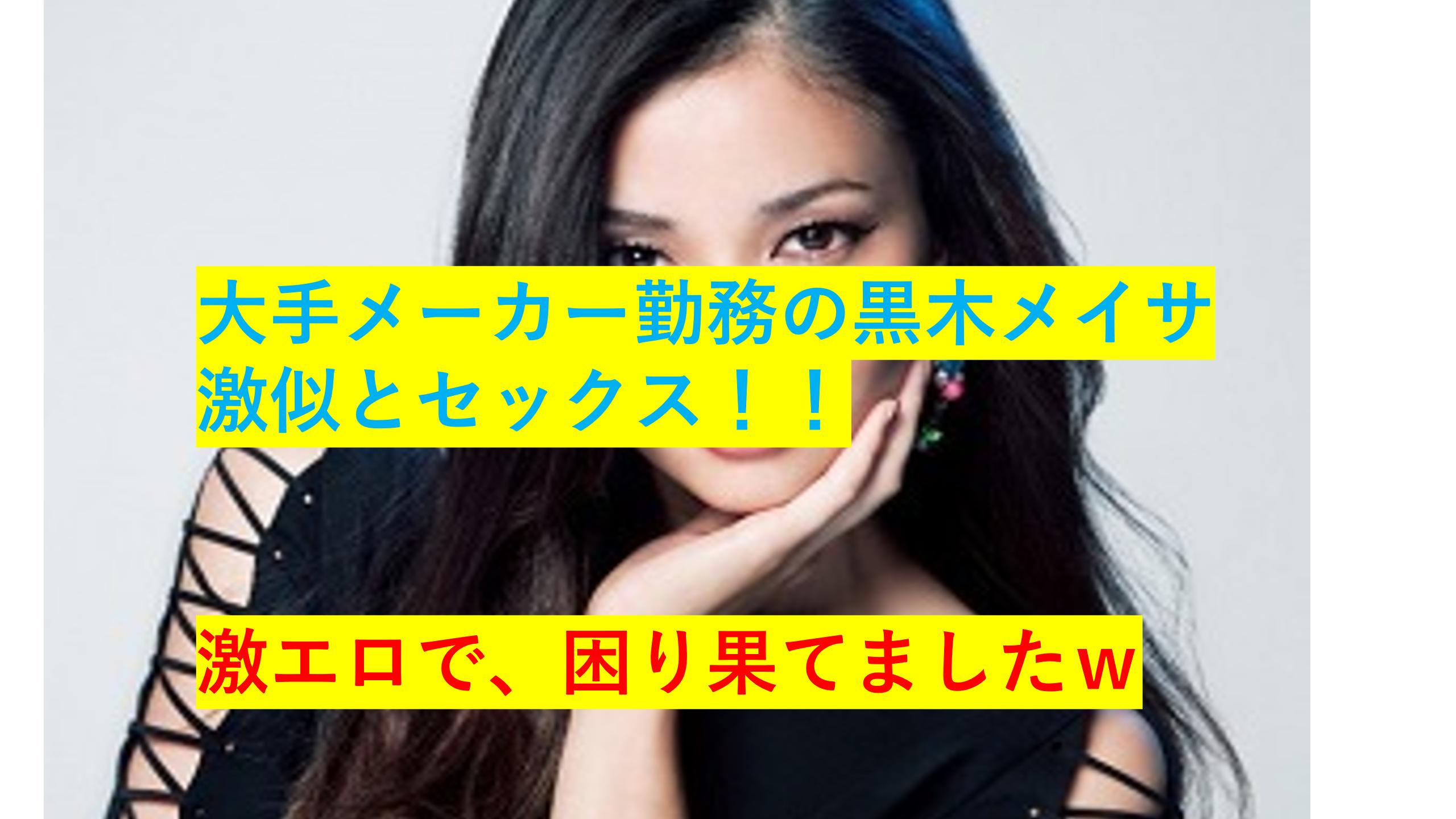【ナンパの仕方】新宿の極秘ナンパスポットでナンパした黒木メイサ似準即!!