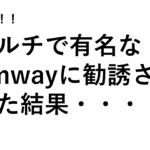 <勧誘音声あり>ナンパ師がアムウェイ(Amway)から勧誘された結果~アムウェイ潜入レポート~