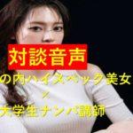【対談】ハイスぺ美女が童貞やナンパ初心者の疑問を解決してくれました!