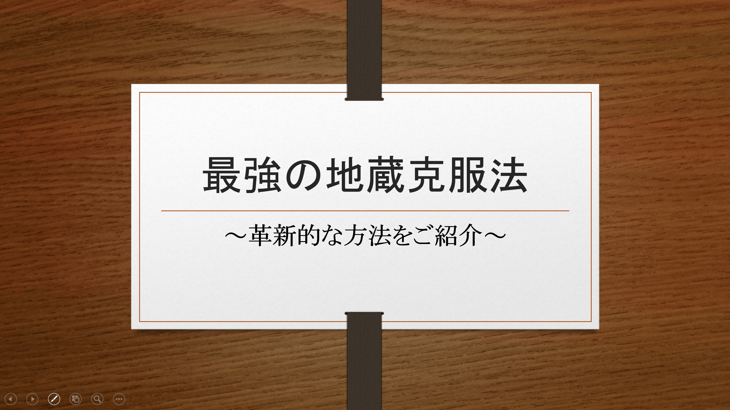 【非モテ脱出講座③】最強のナンパ地蔵克服法~解説動画付き~