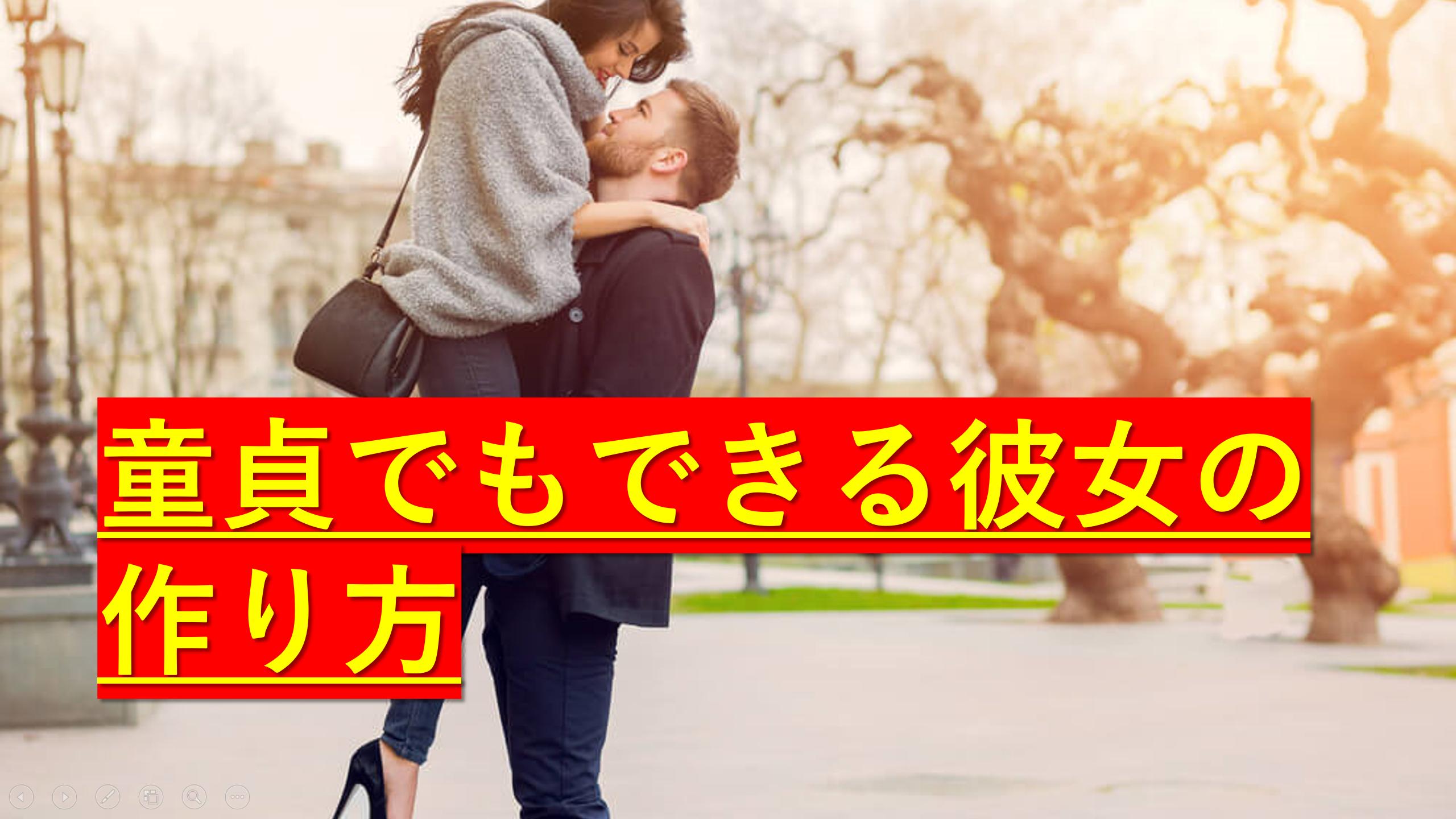 【童貞でもできる!】童貞が彼女を作るまでの流れを恋愛のプロが徹底解説!!