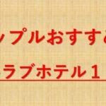 【2019年版】最安あり!渋谷のおすすめラブホテル15選【円山町・道玄坂・神泉】