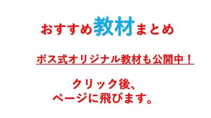 【非モテ克服】ボス式オリジナル教材のご紹介