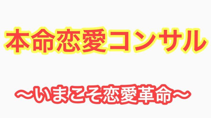 【人気No1】本命恋愛コンサルのご案内~特典セミナー付き~