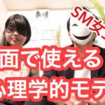 【SM女王参戦】初対面で女性と仲良くなる超裏技モテテクとは?
