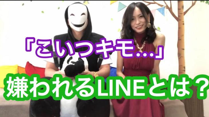 【LINEでお悩みの人】LINEがうまくなる方法をS級美女が伝授します