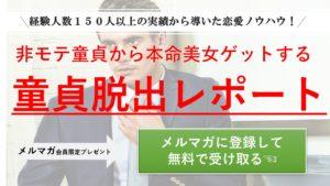 【公式メルマガ】童貞脱出レポートプレゼント中!