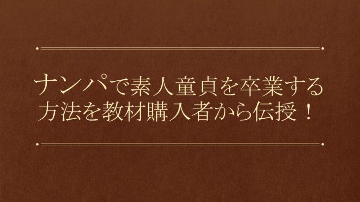 【音声】ナンパで童貞卒業するヒントを伝授!