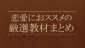【厳選】おススメの恋愛教材