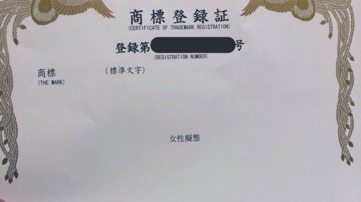 【登録証あり】女性擬態が政府に認められました!